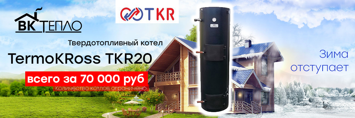 TKR 20